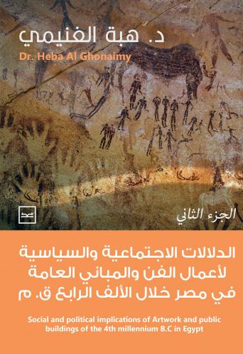 الدلالات الاجتماعية والسياسية لأعمال الفن والمباني العامة في مصر خلال الألف الرابع ق.م الجزء الثاني