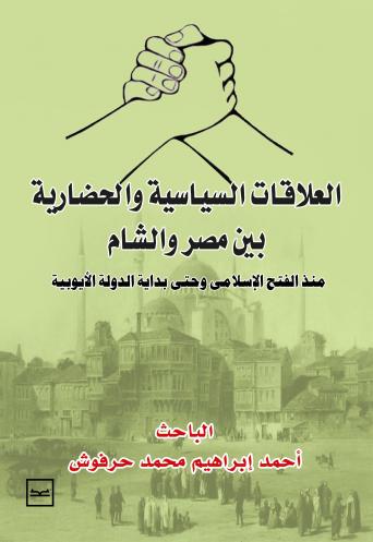 العلاقات السياسية بين مصروالشام