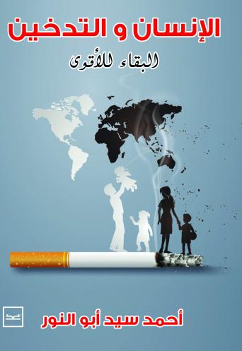 الإنسان والتدخين