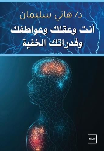 أنت وعقلك وعواطفك وقدراتك الخفية