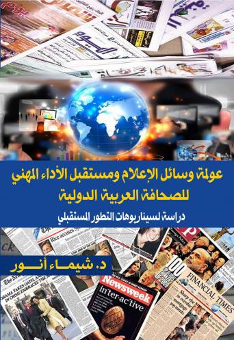 عولمة وسائل الإعلام وتاثيرة على مستقبل الأداء المهني للصحافه العربية و الدولية