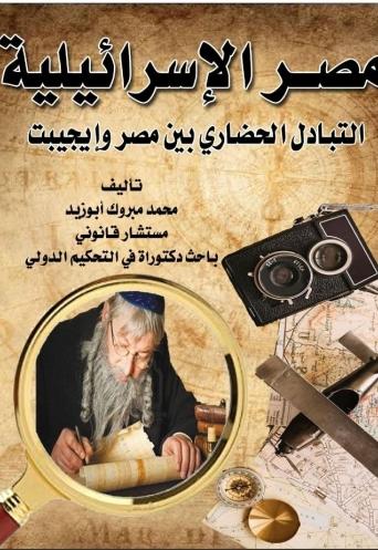 مصر الإسرائيلية (2)