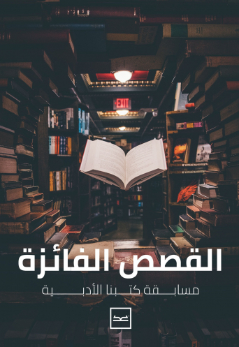 القصص الفائزة (مسابقة كتبنا الأدبية)