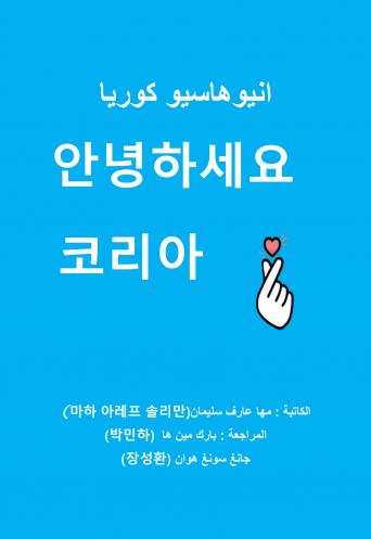انيوهاسيو كوريا