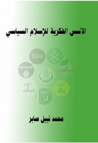 الأسس الفكرية للإسلام السياسي
