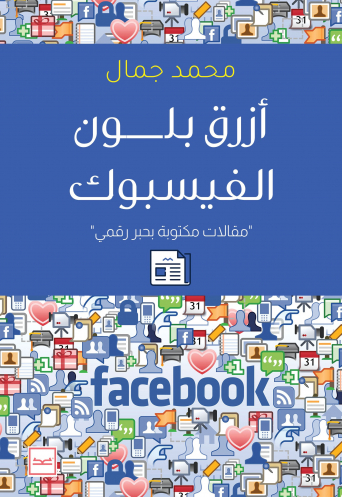 أزرق بلون الفيسبوك