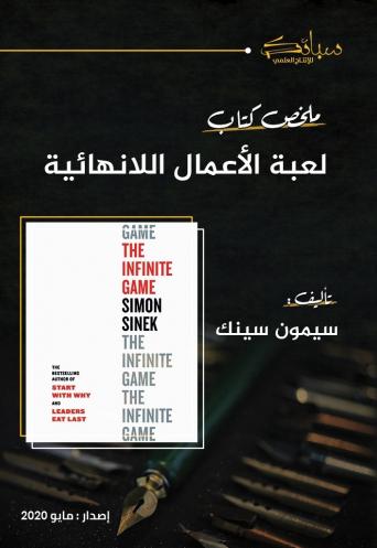 ملخص كتاب لعبة الأعمال اللانهائية