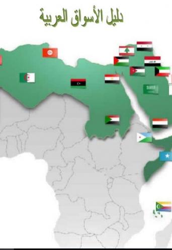 دليل الأسواق العربية
