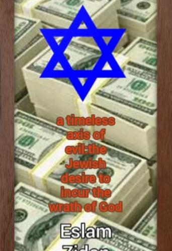 محور شر دائم : رغبة اليهود في كسب غضب اللة