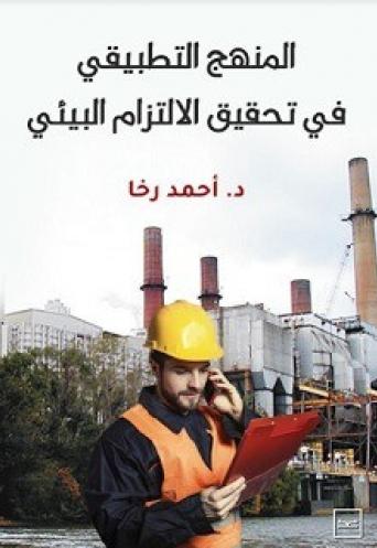 المنهج التطبيقي في تحقيق الالتزام البيئي