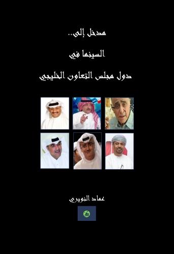 مدخل الى السينما فى دول مجلس التعاون الخليجى