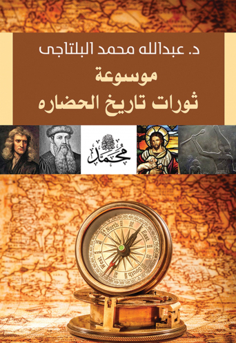موسوعة ثورات تاريخ الحضارة