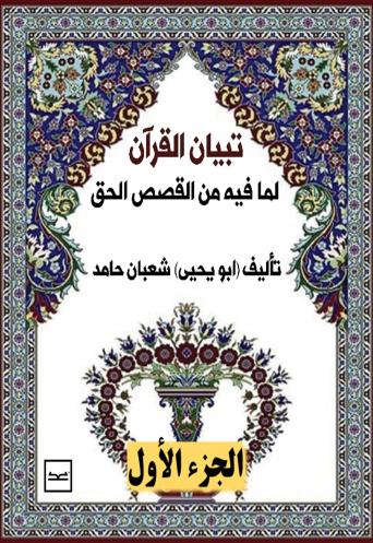 تبيان القرآن ج1