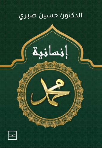 إنسانية محمد