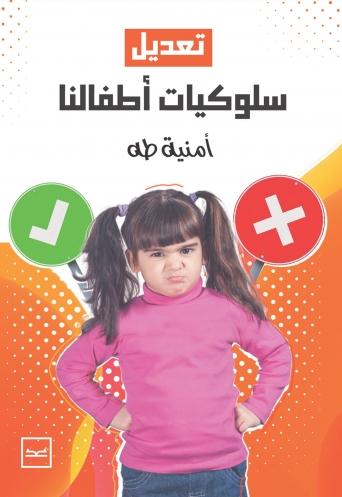 تعديل سلوكيات اطفالنا