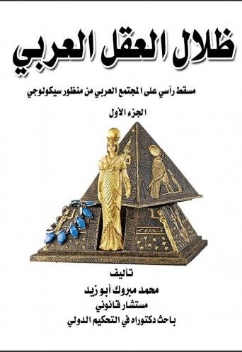 ظلال العقل العربي ج 1