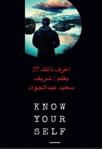 اعرف ذاتك