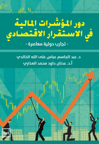 دور المؤشرات المالية في الاستقرار الاقتصادي