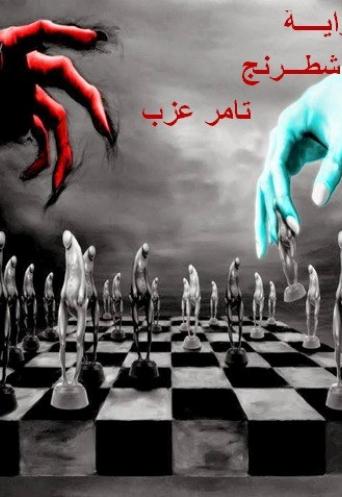 رواية شطرنج