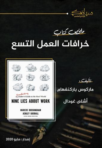 ملخص كتاب خرافات العمل التسع