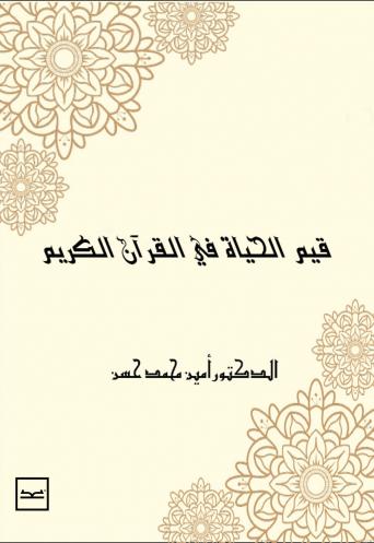 قيم الحياة في القرأن الكريم