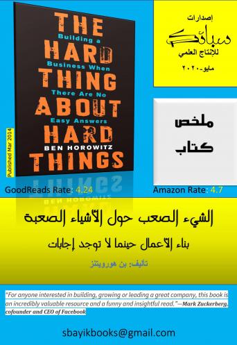 ملخص كتاب الشيء الصعب حول الأشياء الصعبة