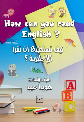 how can you read english?