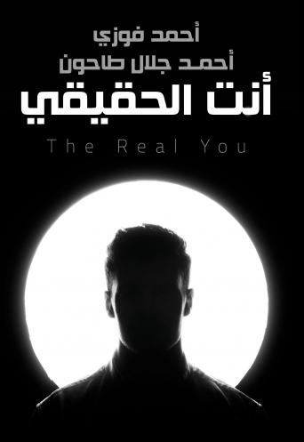 أنت الحقيقي