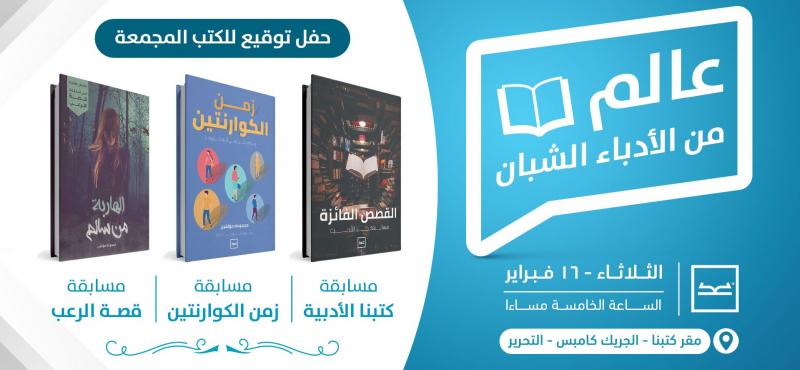حفل توقيع للكتب المجمعة