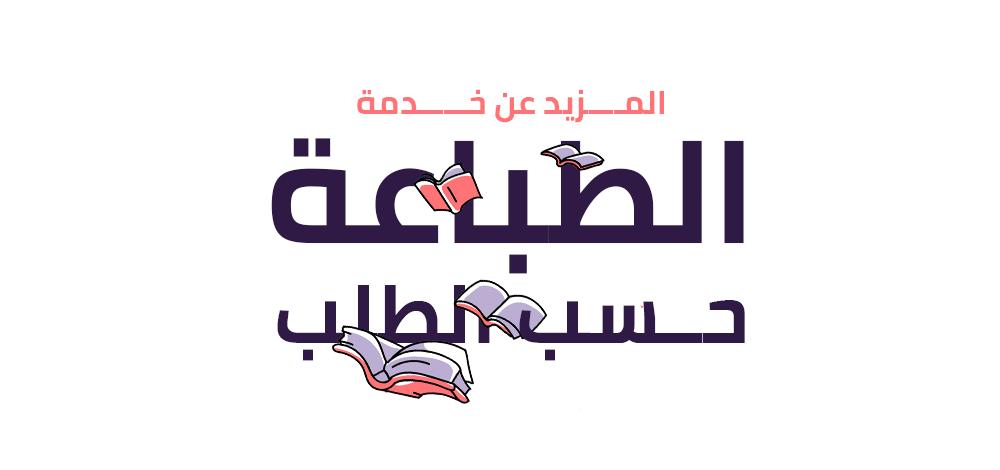أول منصة نشر شخصي في العالم العربي | المزيد عن خدمة الطباعة ... - كتبنا